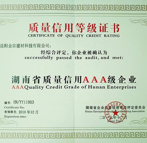 热烈庆祝说球帝在线说球帝网页版建材科技有限公司荣获湖南省质量信用AAA级企业